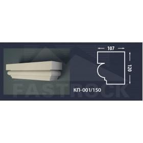 Капітель КП-001/150